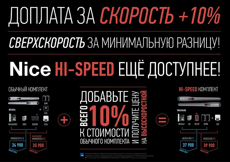 акция HI-SPEED Nice